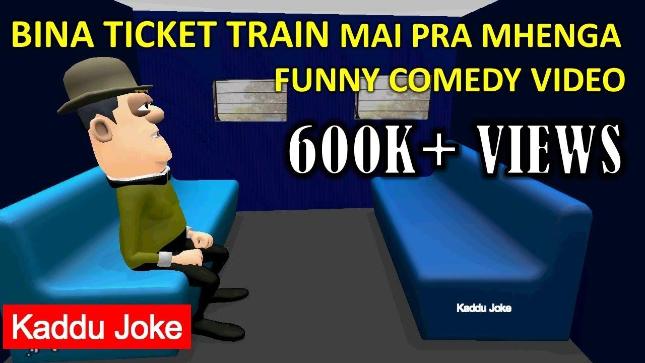 MAKE JOKE OF - RAILWAY BINA TICKET TRAIN MAI PRA MHENGA | MJO | KANPURIYA JOKES |  BAKCHODI | MASTI