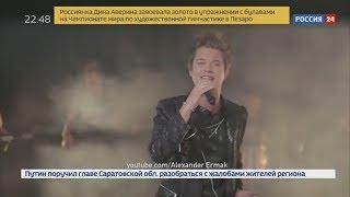 Смотреть видео Певец Александр Ермак задержан за убийство своего приятеля - юриста в Москве онлайн