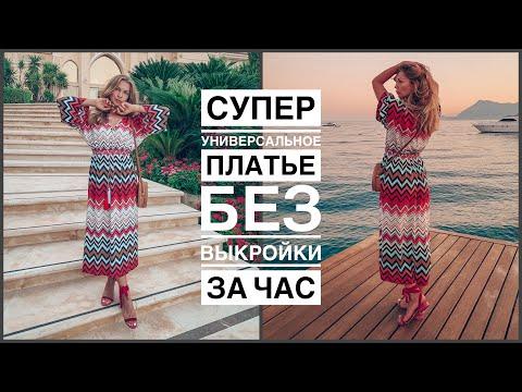 Сшить платье своими руками без выкройки быстро платье видео