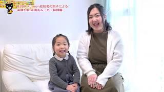 東京都 ラジオネーム:たんぺママです。 知人に勧められ、娘が1歳になっ...