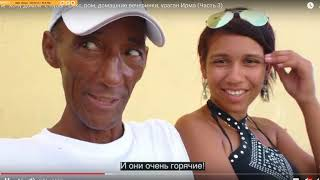 Куба, секс, пикап, как познакомится с кубинкой?