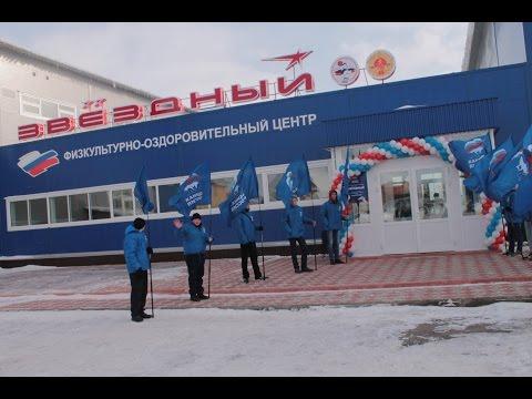 Физкультурно – оздоровительный центр «Звёздный» в р.п. Николаевка Ульяновской области