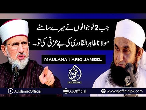 Maulana Tariq Jameel Latest Bayan About Dr Tahir Ul Qadri 27 Dec 2017