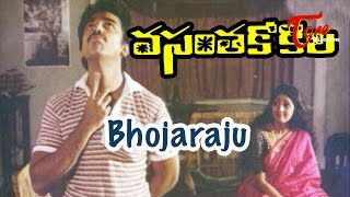 Vasantha Kokila Telugu Movie Songs | Bhojaraju Video Song | Kamal Hassan, Sridevi