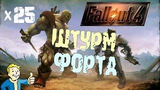 Fallout 4 - Захват замка x25