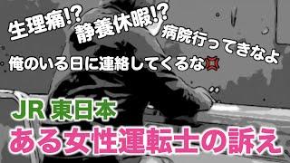 Vol.7 「JR東日本 ある女性運転士の訴え」