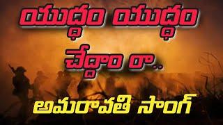 యుద్ధం యుద్ధం చేద్దాం రా...   Amaravati New Song   Yuddam Yuddam Cheddamura Song
