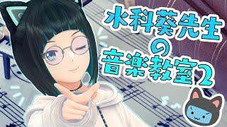 【弾き語りLIVE】水科葵先生の音楽教室その2〜生徒:水科葵〜【ジェムカン】