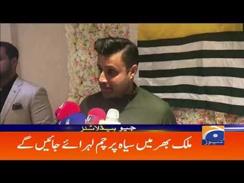 Geo Headlines - 10 AM | Mulk Bhar Main Siyah Parcham Lehray Gaye | 15th August 2019