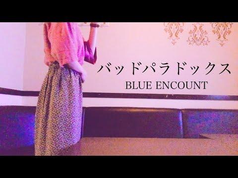 【歌ってみた】バッドパラドックス BLUE ENCOUNT
