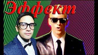 РАЗБОР ЭФФЕКТОВ ИЗ КЛИПА Eminem Rap God Explicit