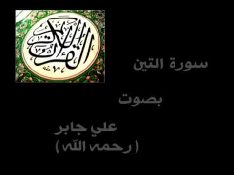سورة التين الشيخ علي جابر - رحمه الله - ( كاملة ) .