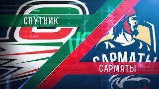 Прямая трансляция матча. «Спутник» - «Сарматы». (24.12.2017)