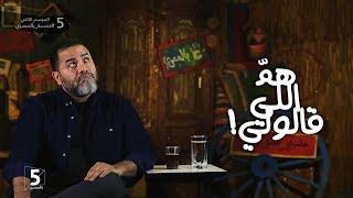 همّ اللي قالولي | الحلقة 5 | الموسم الثاني #خمسة_بالمصري