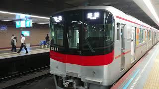 山陽電鉄 本線 神戸高速線 6000系 6111F 発車 高速神戸駅