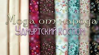МОДА ОТ НАРОДА - Удмуртский национальный костюм