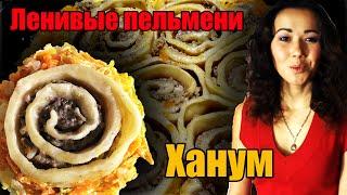 Ленивые пельмени на сковороде - ХАНУМ - рецепт пошагово на Раз-Два!