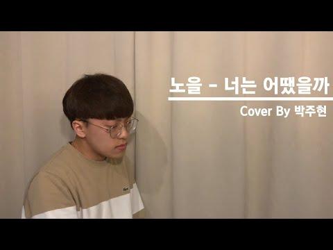 박주현 - 너는 어땠을까 COVER (원곡 노을)