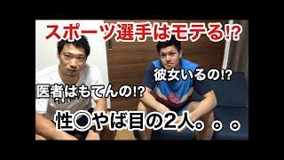 【スポーツ選手はモテる⁉︎】ここだけの話、石川選手・・・。