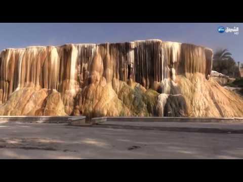 Aménagement du site de Hammam Meskoutine