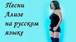 Ализе.  Клипы на русском
