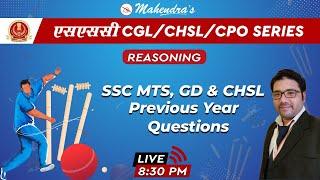 SSC CGL/CHSL/CPO SERIES | Reasoning | MTS, GD \u0026 CHSL - PYQ | By Kuldeep Mahendras | 8:30 pm