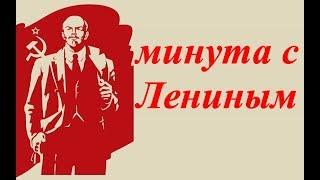 Минута с Лениным ☭ Советский документальный фильм ☆ СССР ☭ Владимир Ленин ☆ Мавзолей ☭ 21 01 1924