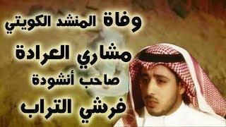 وفاة المنشد مشاري العرادة صاحب فرشي التراب ماذا قال المشايخ عنه