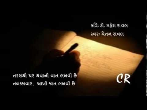 Gujarati Gazal     by Dr Mahesh Rawal