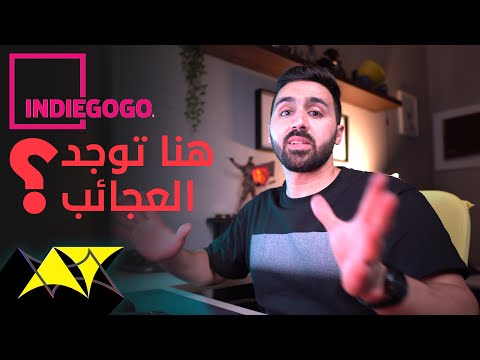 Indiegogo | كيف تشتري من انديجوجو
