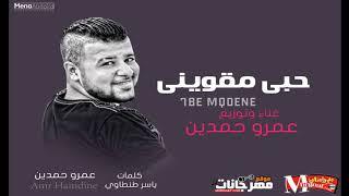 اغنية حبي مقويني غناء و توزيع عمرو حمدين كلمات ياسر طنطاوي 2018 اجمد اغنية سلو