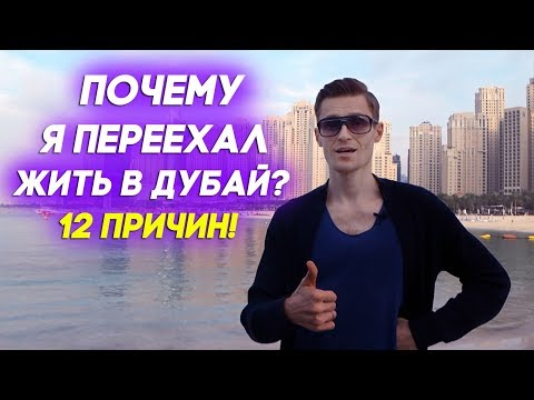 Как жить в дубае русским