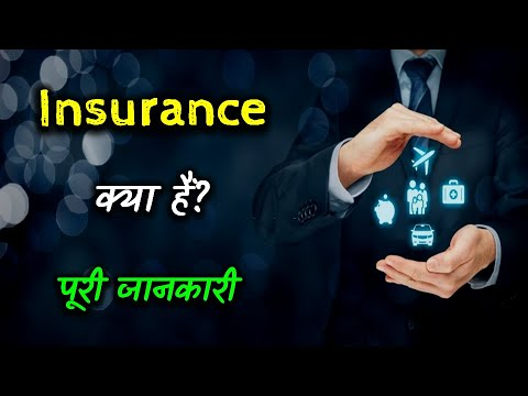 What is Insurance With Full Information? – [Hindi] – Quick Support