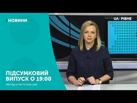 Телеканал UA: Рівне: 19.11.2019. Новини. 19:00