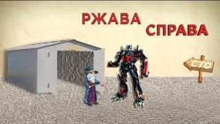 Как сделать из Запорожца мангал для жарки шашлыка - Прорвемось! 04.02.2019