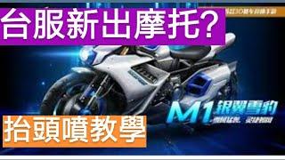 ❴極速領域❵❴QQ飛車❵❴教學❵❴賽車解說❵台服新出摩托—銀翼雪豹,抬頭噴教學