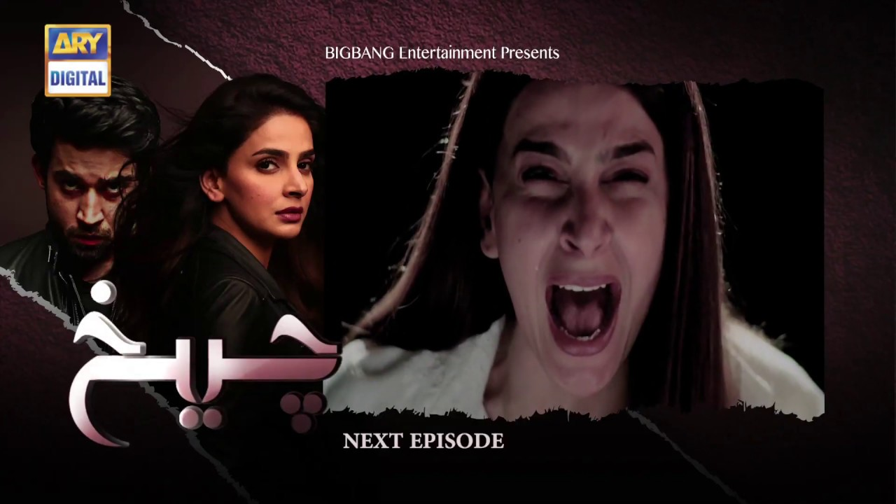 Cheekh Episode 26 | Teaser | ARY Digital Drama