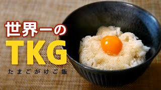 Egg over rice | Recipes transcribed by Harapeko Grizzly