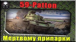 59-Patton - Как мертвому припарки ~ World of Tanks ~