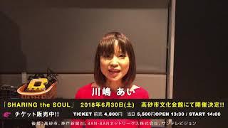 2018年6月30日に開催される「SHARING the SOUL2018 in TAKASAGO」に出演...