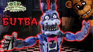 - FIVE NIGHTS AT FREDDYS Видеоблог жизнь аниматроников. Часть 17.