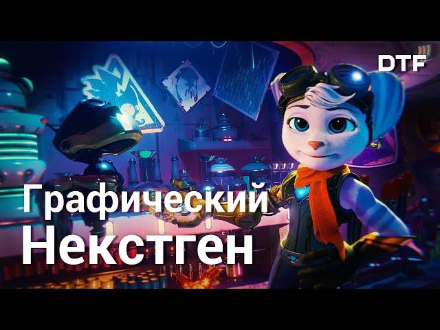 Ratchet & Clank: Rift Apart (видео)