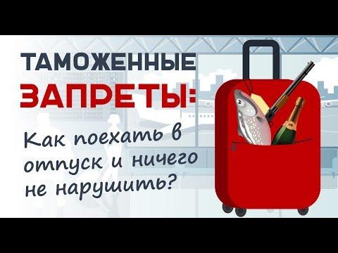 Необычные запреты на ввоз: как поехать за границу и ничего не нарушить?