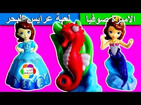 لعبة الاميرة صوفيا تتحول الى عروسة البحر العاب اطفال بنات واولاد mermaid princess Sofia toy set