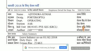 Rly group d  (my Salary /Feb 2018)