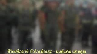 ชีวิตเพื่อชาติ หัวใจเพื่อเธอ - มนต์แคน cover by สรลักษณ์ 2