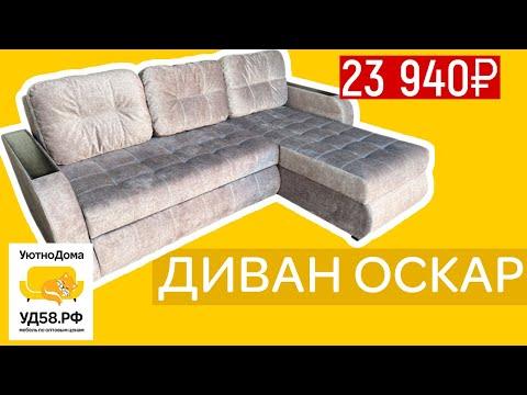 Угловой диван ОСКАР. Уютно дома. Купить диван в Пензе недорого. Мебель по оптовым ценам. Пенза 2020
