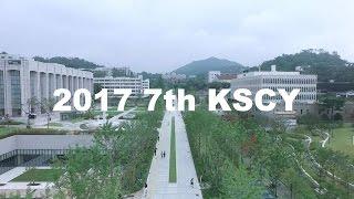 [2017 7th KSCY] 제7회 한국청소년학술대회 티저 영상