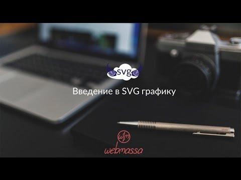 Введение в SVG графику