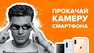 как фотографировать на смартфон с ручными настройками?